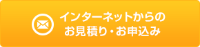 ✉インターネットからの お見積り・お申込み (24時間受付中)