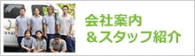 会社案内&スタッフ紹介